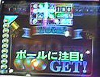 スペシャルボール獲得.jpg