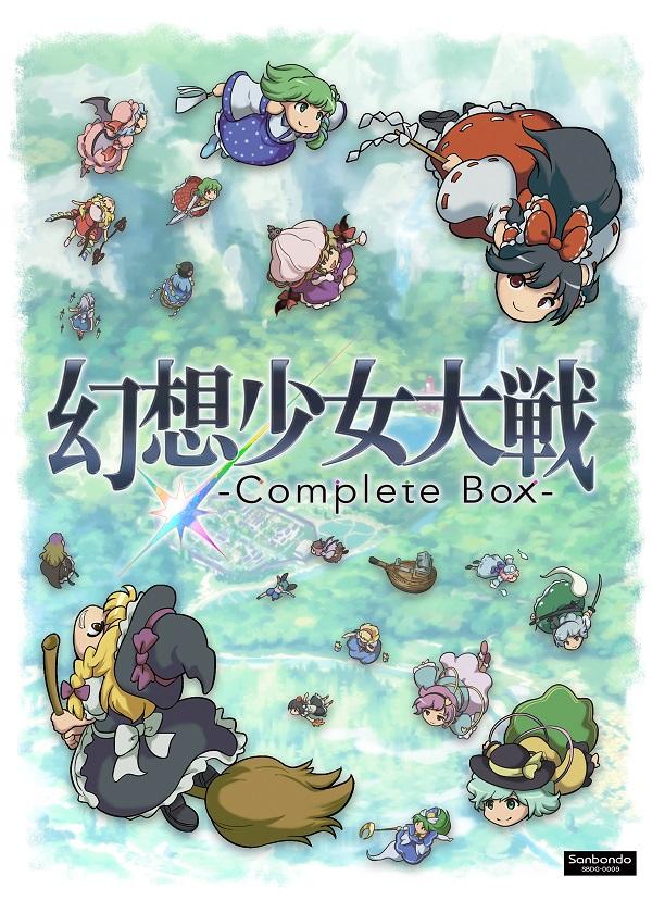 gensyoucompletebox.jpg