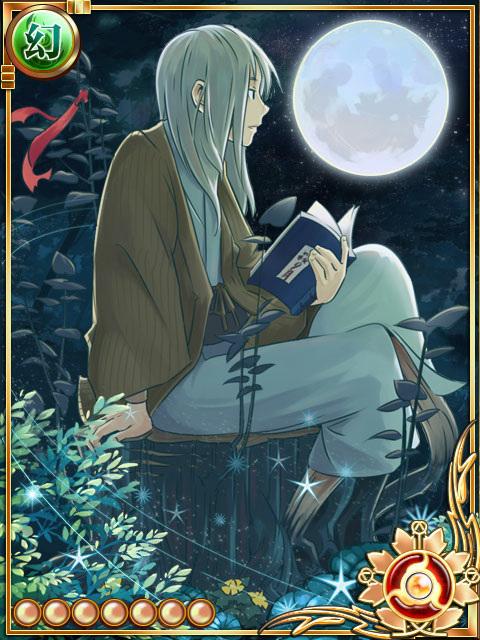 夜長月の桂男++
