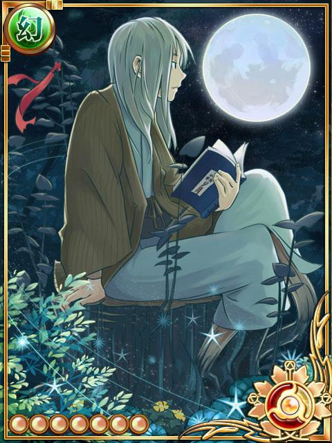 夜長月の桂男+