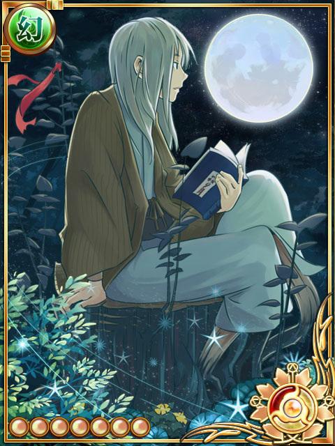 夜長月の桂男