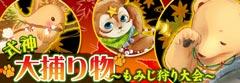 式神大捕り物~もみじ狩り大会~.jpg