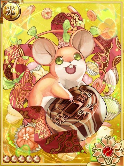 愛の福鼠MAX