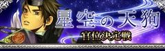 星空の天狗~官位決定戦~_01.jpg