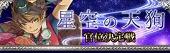星空の天狗~官位決定戦~_02.jpg