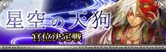 星空の天狗~官位決定戦~_04.jpg