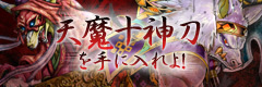 真・大神戦2.jpg