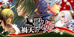 禍天の歌姫2.jpg