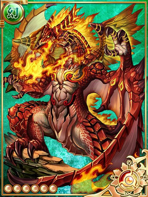 竜神【赤竜】