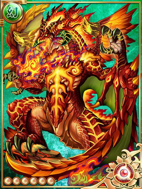 竜神【赤竜】MAX