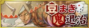 豆まき鬼退治02.jpg