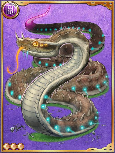 長蛇(再臨)