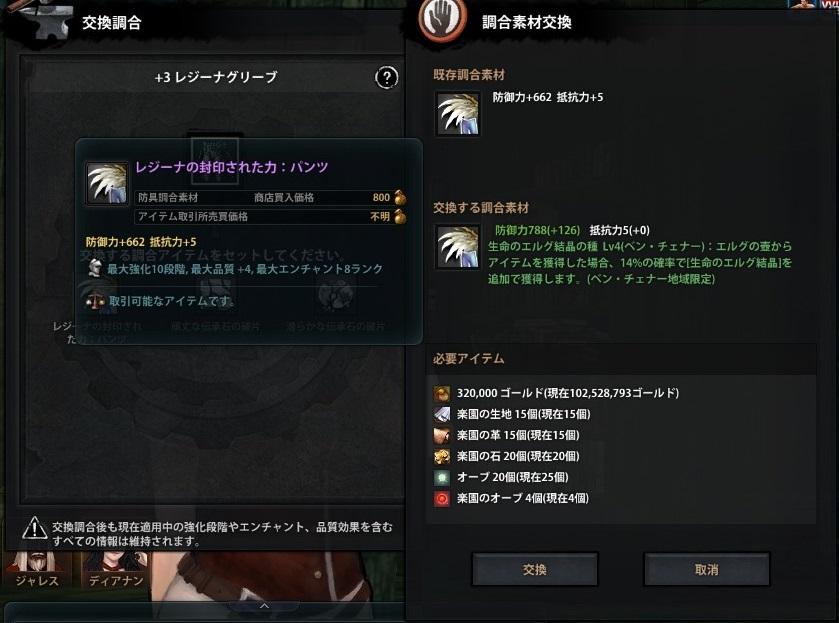 交換調合_力_青から橙.jpg