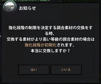 交換調合_確認.jpg
