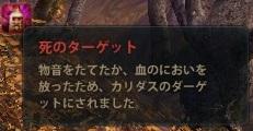 icon_死のターゲット.jpg