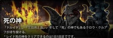 死の神.jpg