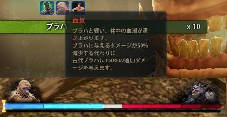 ブラハ_血気ゲージ.jpg