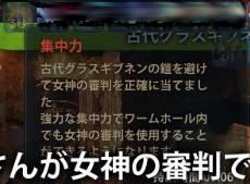 icon_女神の審判.jpg