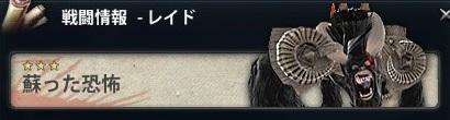 蘇った恐怖.jpg
