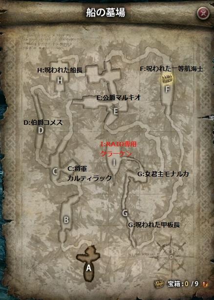 船の墓場Map.jpg