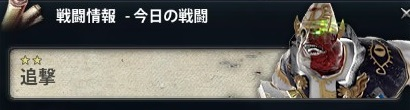 追撃.jpg