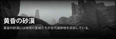黄昏の砂漠.jpg