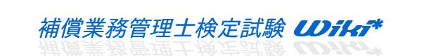 補償業務管理士検定試験 Wiki*