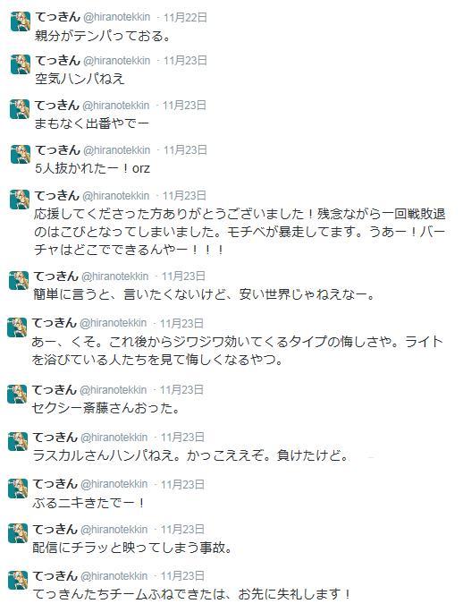 ツイッター6.JPG