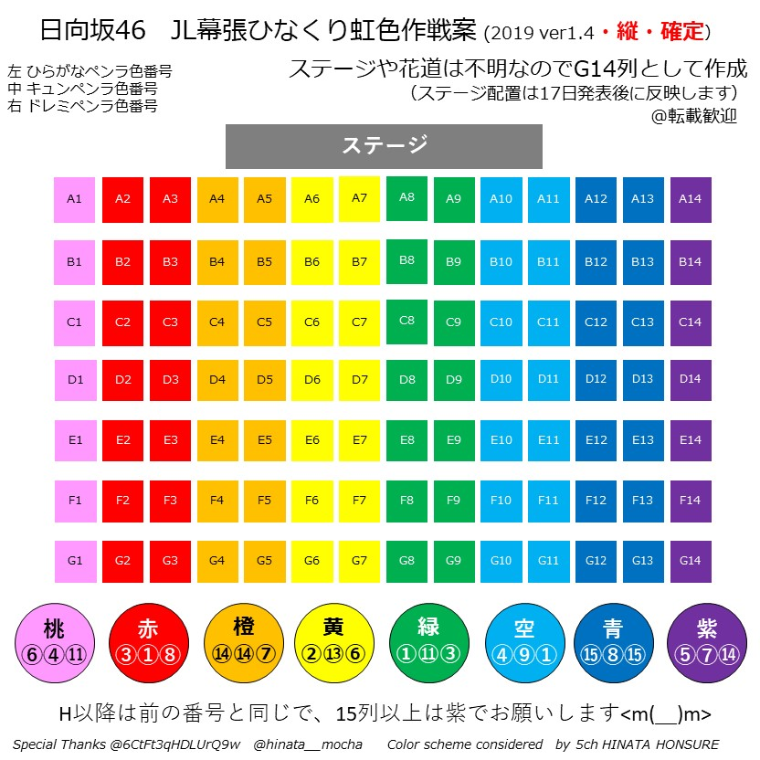 JLペンライト幕張くりらい虹色確定.jpg