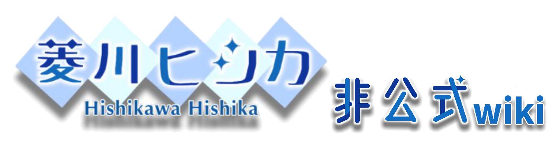 菱川ヒシカ非公式wiki