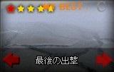 EXEU2-15 最期の出撃.jpg