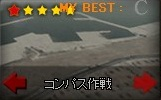 EXMS-6 コンパス作戦.jpg