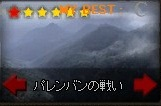 EXOC-10 バレンバンの戦い(推奨Lv133).jpg