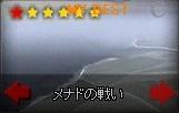 EXOC-11 メナドの戦い(推奨Lv134).jpg