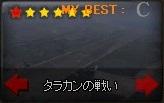 EXOC-12 タラカンの戦い(推奨Lv134).jpg