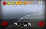 EXOC-13 ブルム空襲(推奨Lv135).jpg