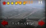 EXOC-14 ティモール戦闘(推奨Lv135).jpg