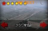 EXOC-15 タラワ戦闘(推奨Lv136).jpg