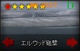 EXOC-17 エルウッド砲撃(推奨Lv138).jpg