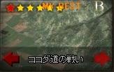 EXOC-4 ココダ道の戦い(推奨Lv130).jpg