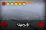 EXOC-6 偽装都市(推奨Lv131).jpg