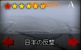 EXOC-7 日本の反撃(推奨Lv132).jpg