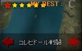 EXOC-8 コレヒドール戦闘(推奨Lv132).jpg