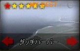 EXOC-9 ダッチハーバー(推奨Lv133).jpg