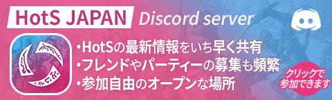 hotsjp_discord_Banner.png