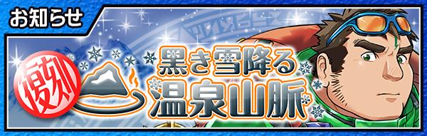 banner_onsen2017_re2019.jpg