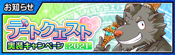 banner_lovequest2021.PNG