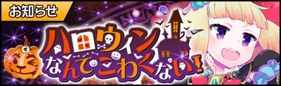 banner_halloween2017.png