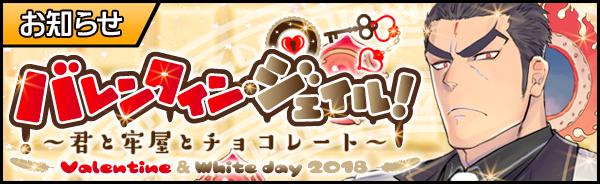 banner_valentine2018.jpg