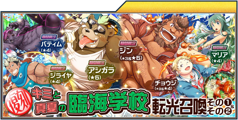 banner_summerhistory2021_rinkai.JPG